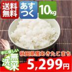 米 お米 10kg 秋田県 1等米 無洗米 あきたこまち 10kg 平成28年産 送料無料 北海道・沖縄・一部地域を除く
