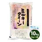 無洗米 10kg 送料無料 ミルキークイーン 5kg×2袋 福島県産 令和元年産 米 10キロ お米  ふくしまプライド。体感キャンペーン(お米)