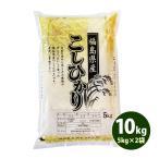 米 10kg 特A 送料無料 白米 コシヒカリ 5kg×2袋 福島県産 令和2年産 お米 10キロ 食品 ふくしまプライド。体感キャンペーン(お米)