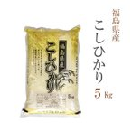 米 5kg 特A 送料別 白米 コシヒカリ 福島県産 令和2年産 お米 5キロ 食品 ふくしまプライド。体感キャンペーン(お米)