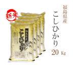 米 20kg 特A 送料無料 白米 コシヒカリ 5kg×4袋 福島県産 令和2年産 お米 20キロ 食品 ふくしまプライド。体感キャンペーン(お米)