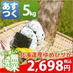 米 お米 5kg 北海道 新米 1等米 無洗米 ゆめぴりか 5kg 平成28年度産 送料無料 北海道・沖縄・一部地域を除く
