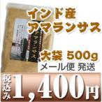 インド産 アマランサス 500g 【鉄分 カルシウム 加戸米飯 大袋 業務用】