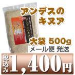 スーパーフード アンデス原産 キヌア 500g 【食物繊維 ミネラル 加戸米飯 大袋 業務用】