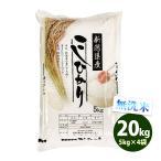 無洗米 20kg 送料無料 コシヒカリ 5kg×4袋 新潟県産 令和元年産 1等米 米 20キロ お米 食品 北海道・沖縄は追加送料