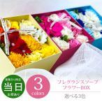 ポイント15倍 母の日 ギフト GIFT 花 石鹸のお花 選べる3種類 フラワーボックス 送料無料 SBL-80T あすつく 間に合う