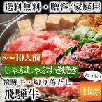プレゼント 肉 牛肉 飛騨牛 切落とし 1kg(200gx3P)1箱(200gx2P)1箱 送料無料 Gift Present