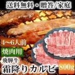 プレゼント 肉 牛肉 飛騨牛 ギフト 贈り物  高級カルビ 800g (400gx1P)2箱 送料無料 Gift Present