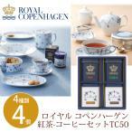 ギフト 出産祝い 内祝い お返し 飲料 コーヒー・紅茶 ロイヤル コペンハーゲン 紅茶-コーヒーセットTC50 送料無料 出産内祝い お礼 お供え 香典返し