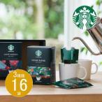 母の日 内祝い お返し お礼 ギフト コーヒー 内祝 紅茶 スターバックス オリガミ パーソナルドリップコーヒーギフト SB-30E 送料無