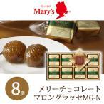 新築 内祝い お返し ギフト Gift プレゼント メリー マロングラッセMG-N  送料無料