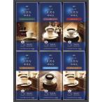 お返し 内祝い ギフト コーヒー・紅茶 AGF ちょっと贅沢な珈琲店ドリップコーヒーギフトZD-30J  送料無料