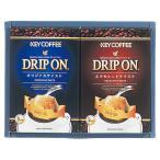 お返し 内祝い ギフト コーヒー・紅茶 キーコーヒー ドリップオンギフトCAG-10N