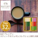 お返し 内祝い ギフト コーヒー・紅茶 AGF ブレンディ スティックカフェオレコレクションBST-20R  送料無料
