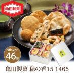 敬老の日 プレゼント お返し 内祝い ギフト 和菓子 亀田製菓 穂の香15 1465 送料無料