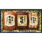 お返し 内祝い ギフト ハム・ソーセージ 日本ハム 本格派吟王ハムギフト FS-25 産直 送料無料