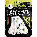 お返し 内祝い ギフト 惣菜 尾西食品 携帯おにぎりわかめ(50袋入)  AK2-W 送料無料