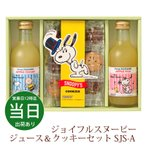 ギフト お菓子 詰め合わせ 洋菓子 スヌーピー ジョイフルスヌーピー ジュース&クッキーセット SJS-A 送料無料 出産祝い 内祝い お返し