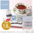 お返し 内祝い ギフト  コーヒー・紅茶 ウェッジウッド ワイルド ストロベリー ティーバッグWSN-10TB