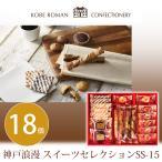 内祝い お返し ギフト 洋菓子 神戸浪漫 スイーツセレクション SS-15 送料無料