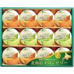 お中元 お返し 内祝い ギフト 洋菓子 北海道メロンゼリーギフトHML-20 送料無料