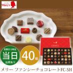 バレンタイン 2021 メーカー包装済 お返し 内祝い ギフト 洋菓子 メリーチョコレート ファンシーチョコレートFC-SH 志 仏事 送料無料 あすつく
