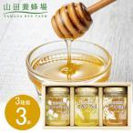 お歳暮 御歳暮 お返し 内祝い ギフト ドレッシング・ジャム 山田養蜂場 世界の蜂蜜3本セットG3-30CAL 送料無料
