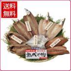 ギフト Gift '熊野古道 海の恵み 一昼夜干し熟成干物18210416 送料無料