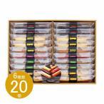 内祝い お返し ギフト スイーツ 洋菓子 井桁堂 スティックケーキ0000074 送料無料