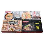 お歳暮 御歳暮 繁盛店ラーメンセット乾麺(8食) CLKS-03 送料無料