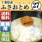米 お米 30kg  千葉県 新米 1等米 ふさおとめ 白米9kg×3袋か玄米30kg 平成28年度 送料無料
