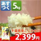米 5kg コシヒカリ 千葉県産 30年産 1等米 白米 お米 送料無料ではありません