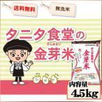 ショッピング金芽米 米 お米 4.5kg 無洗米 タニタ食堂の金芽米 4.5kg 平成29年産 送料無料 北海道・沖縄・一部地域を除く