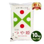 米 10kg 特A 送料無料 白米 または 玄米 つや姫 5kg×2袋 山形県産 令和2年産 1等米 お米 10キロ あすつく 食品 北海道・沖縄は追加送料
