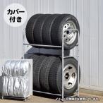 2WAYタイヤラック・カバー付き(伸縮式・RV車・タイヤ8本収納)