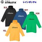 ATHLETA(アスレタ) 【NEW】レインポンチョ 04118