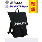 ATHLETA(アスレタ) 2019福袋 WINTERセット FUK-19