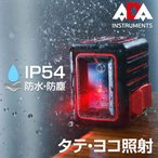 レーザー墨出し器 キューブミニベーシック 1V1H コンパクト 高輝度 墨出し機 墨出器 オート―レーザー 送料無料