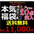 福袋 メンズ 2017 新春 豪華11点入り メンズファッション メンズ カジュアル M/L/XL(LL)