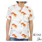 アロハシャツ(GRB-17ホワイト)メンズ 和柄 金魚 開襟シャツ オープンカラー 白 大きいサイズ レーヨン ユニフォーム 春 夏 父の日
