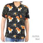 ショッピング和柄 アロハシャツ メンズ 和柄 金魚 黒 16 ブラック レーヨン 半袖 アロハ シャツ 大きいサイズ 2017春夏 新作