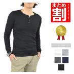 ヘンリーネック 長袖Tシャツ メンズ Tシャツ 無地 ロンT/まとめ割対象商品/秋
