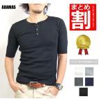 5分袖/五分袖/Tシャツ/ヘンリーネック/メンズ/無地/半袖