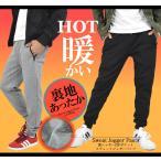 スウェットパンツ メンズ 裏シャギー ジョガーパンツ クライミングパンツ フリース  暖 保温 防寒 暖かい パンツ ズボン
