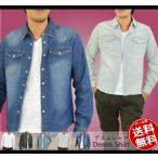 デニムシャツ メンズ 長袖 6.5oz(オンス) 程よい肉厚感 デニム カジュアルシャツ 送料無料 秋 冬