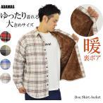 裏ボア あったか ネルシャツ 厚手 チェック柄 メンズ 大きいサイズ XXL(3L)有 長袖 ウエスタンシャツ チェックシャツ 暖かい シャツ アメカジ 腰巻き コーデ