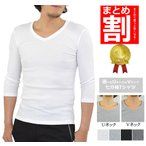 Tシャツ メンズ 無地 7分袖 七分袖 Vネック Uネック テレコ リブ/まとめ割対象商品