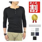7分袖/七分袖/Tシャツ/ヘンリーネック/無地/まとめ割対象商品