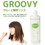 GROOVY(グルービ) 酸性リンス 500cc入 酸性リンス 毛髪、頭皮にうるおい 髪の傷みを防ぐ
