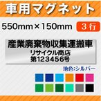 05産廃車両用シルバー・ゴールド[通常マグネット]55cm×15cm[全12色]名入れ無料